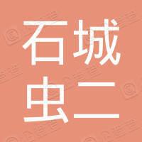 石城县虫二文化传媒有限公司