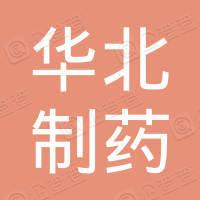 华北制药秦皇岛有限公司