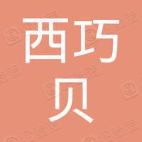 深圳西巧贝资产管理有限公司