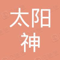 西充县太阳神系列产品经营店