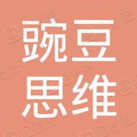 广州豌豆思维科技有限公司