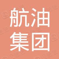 中国航油集团天津石油有限公司