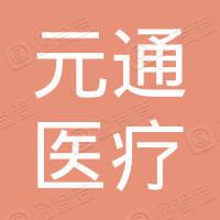 天津元通医疗科技有限公司