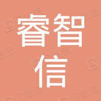 睿智信(深圳)科技产业发展有限公司