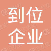 天津到位企业管理咨询有限公司