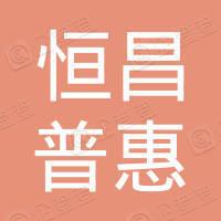 四川恒昌普惠企业管理有限公司