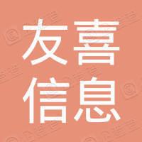 深圳市友喜信息咨询有限公司
