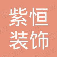 福州紫恒装饰工程设计有限公司漳州分公司