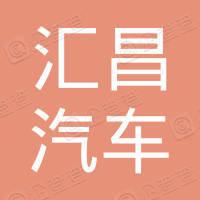 江苏汇昌汽车租赁有限公司