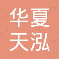 深圳华夏天泓影业投资有限公司龙华分公司