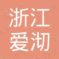 浙江爱沏品牌管理有限公司