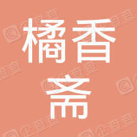 广东橘香斋大健康产业股份有限公司