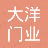 吉林省大洋门业有限公司