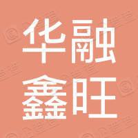 天津华融鑫旺国际会展服务有限公司