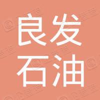 浙江自贸区良发石油化工有限公司