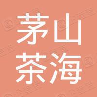 江苏茅山茶海有限公司