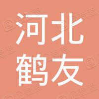 河北鹤友网络科技有限公司