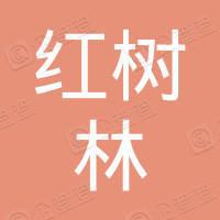 深圳市红树林港湾疏浚工程有限公司