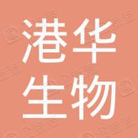 陕西港华生物科技有限公司