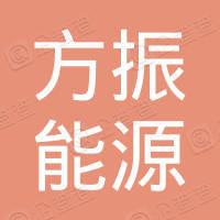浙江自贸区方振能源有限公司
