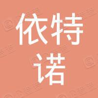 平阳依特诺投资合伙企业(有限合伙)