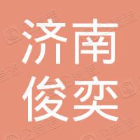 济南师创黑马天使股权投资合伙企业(有限合伙)