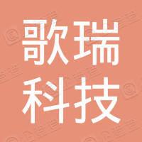 广州歌瑞科技有限公司