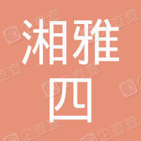 湖南湘雅四医院有限公司