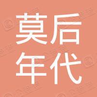 深圳莫后年代电子商务有限公司