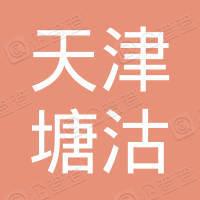 天津市塘沽保温管厂