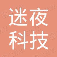 广州迷夜科技有限公司