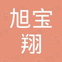 浙江自贸区旭宝翔石化有限公司