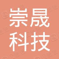 天津崇晟科技有限公司
