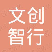 天津文创智行科技有限公司
