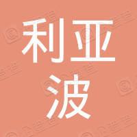 利亚波日用品(龙海)有限公司