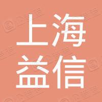 上海益信供应链管理有限公司