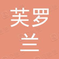深圳芙罗兰服饰有限责任公司