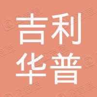 上海华普汽车有限公司