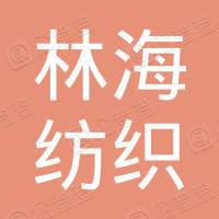 林海纺织科技(天津)有限公司