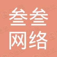 叁叁(广州)网络科技有限公司