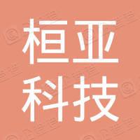 天津桓亚科技有限公司