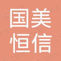 黑龙江黑天鹅国美恒信商贸有限公司