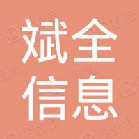 天津斌全信息科技有限公司