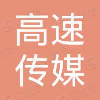 广东高速传媒有限公司