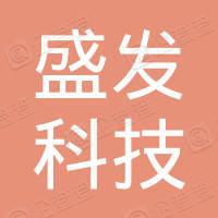 天津市盛发科技有限公司