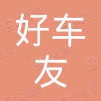 靖远县好车友二手车交易有限公司