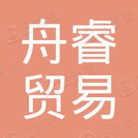 浙江自贸区舟睿贸易商行