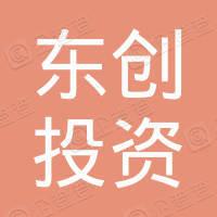 东营东创投资合伙企业(有限合伙)