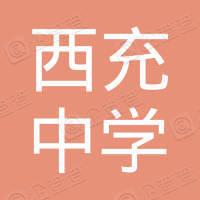 四川省西充中学后勤服务中心