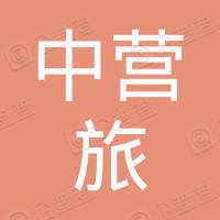浙江中营旅实业发展有限公司